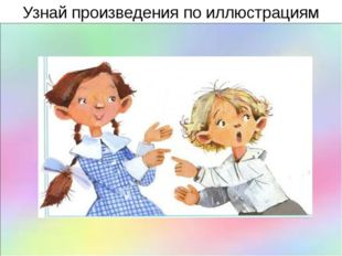 Узнай произведения по иллюстрациям