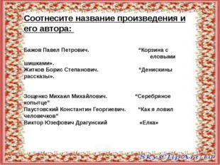 "Соотнесите название произведения и его автора: Бажов Павел Петрович. ""Корзин"