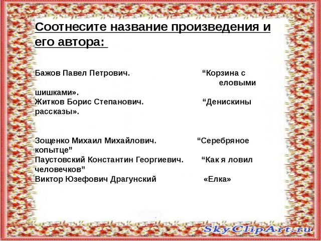 "Соотнесите название произведения и его автора: Бажов Павел Петрович. ""Корзин..."