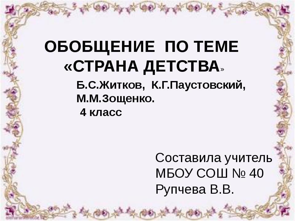 Составила учитель МБОУ СОШ № 40 Рупчева В.В. ОБОБЩЕНИЕ ПО ТЕМЕ «СТРАНА ДЕТСТ...