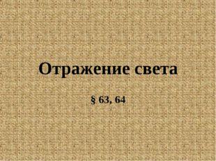 Отражение света § 63, 64