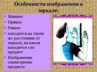 Особенности изображения в зеркале: Мнимое Прямое Равное находится на таком же