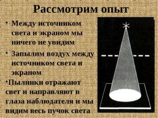 Рассмотрим опыт Между источником света и экраном мы ничего не увидим Запылим