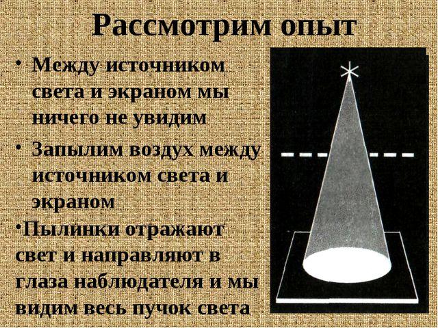 Рассмотрим опыт Между источником света и экраном мы ничего не увидим Запылим...