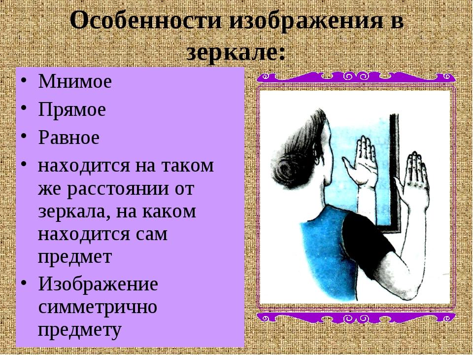 Особенности изображения в зеркале: Мнимое Прямое Равное находится на таком же...