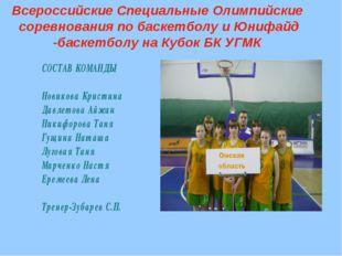 Всероссийские Специальные Олимпийские соревнования по баскетболу и Юнифайд -б