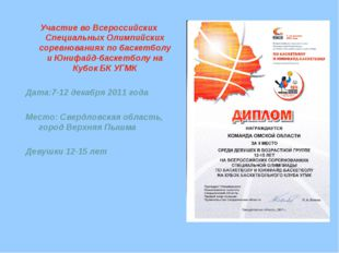 Участие во Всероссийских Специальных Олимпийских соревнованиях по баскетболу