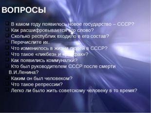 ВОПРОСЫ В каком году появилось новое государство – СССР? Как расшифровывается