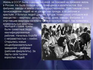 Жизнь в СССР была совершенно иной, не похожей на прежнюю жизнь в России. Не б