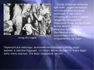 После создания колхозов крестьян- «единоличников» обложили непосильными нало