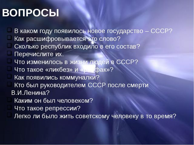 ВОПРОСЫ В каком году появилось новое государство – СССР? Как расшифровывается...