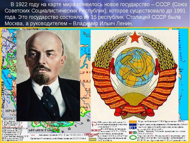 В 1922 году на карте мира появилось новое государство – СССР (Союз Советских...