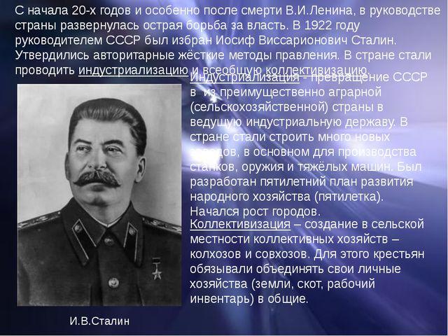 С начала 20-х годов и особенно после смерти В.И.Ленина, в руководстве страны...