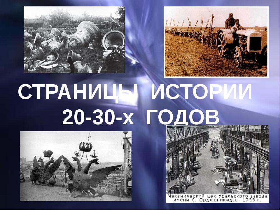СТРАНИЦЫ ИСТОРИИ 20-30-х ГОДОВ