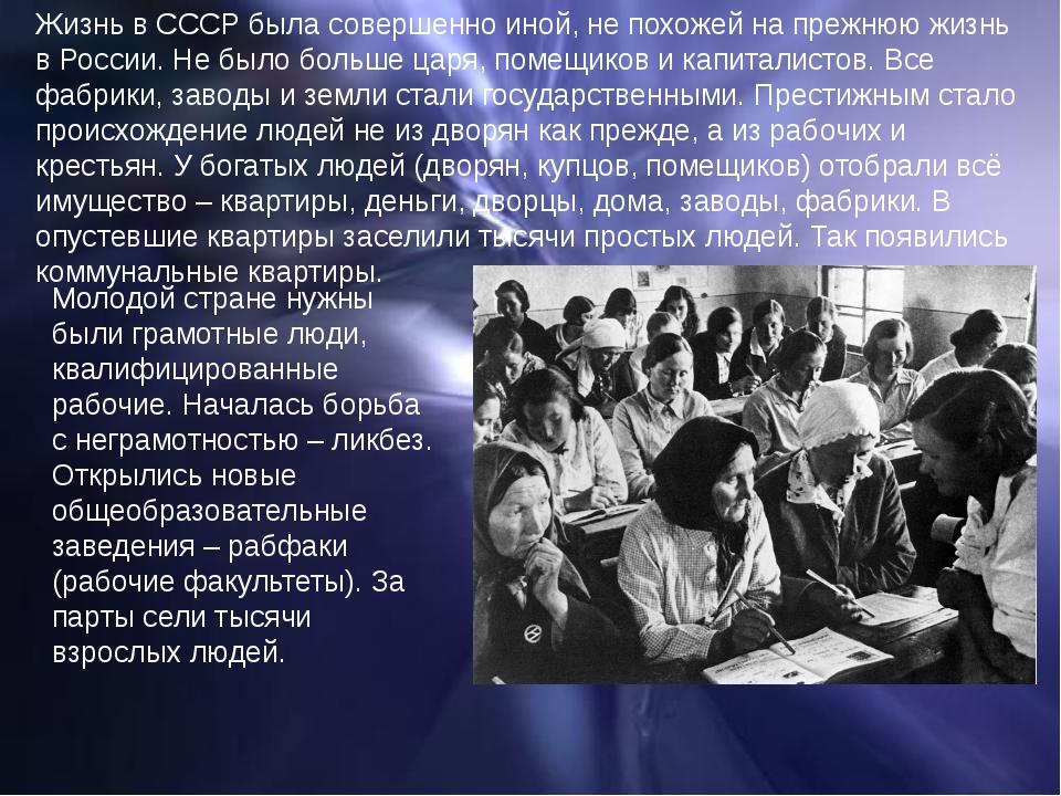Жизнь в СССР была совершенно иной, не похожей на прежнюю жизнь в России. Не б...
