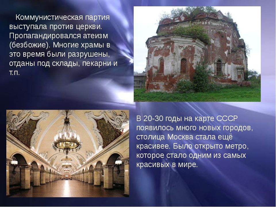 Коммунистическая партия выступала против церкви. Пропагандировался атеизм (б...