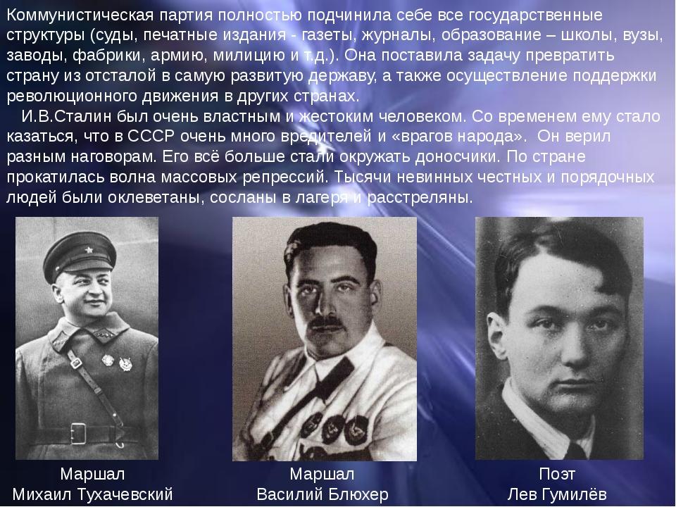 Коммунистическая партия полностью подчинила себе все государственные структур...