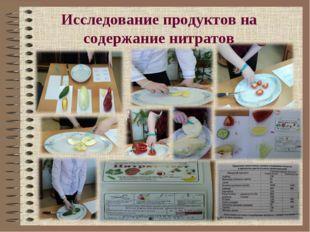 Исследование продуктов на содержание нитратов