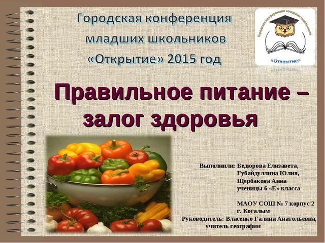 Правильное питание – залог здоровья Выполнили: Бедюрова Елизавета, Губайдулл...