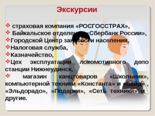 Экскурсии страховая компания «РОСГОССТРАХ», Байкальское отделение «Сбербанк Р