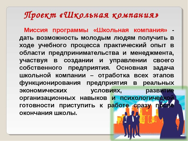 Проект «Школьная компания» Миссия программы «Школьная компания» - дать возмож...