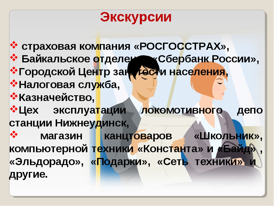 Экскурсии страховая компания «РОСГОССТРАХ», Байкальское отделение «Сбербанк Р...