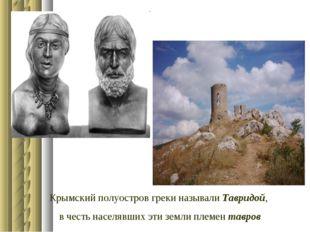Крымский полуостров греки называли Тавридой, в честь населявших эти земли пле