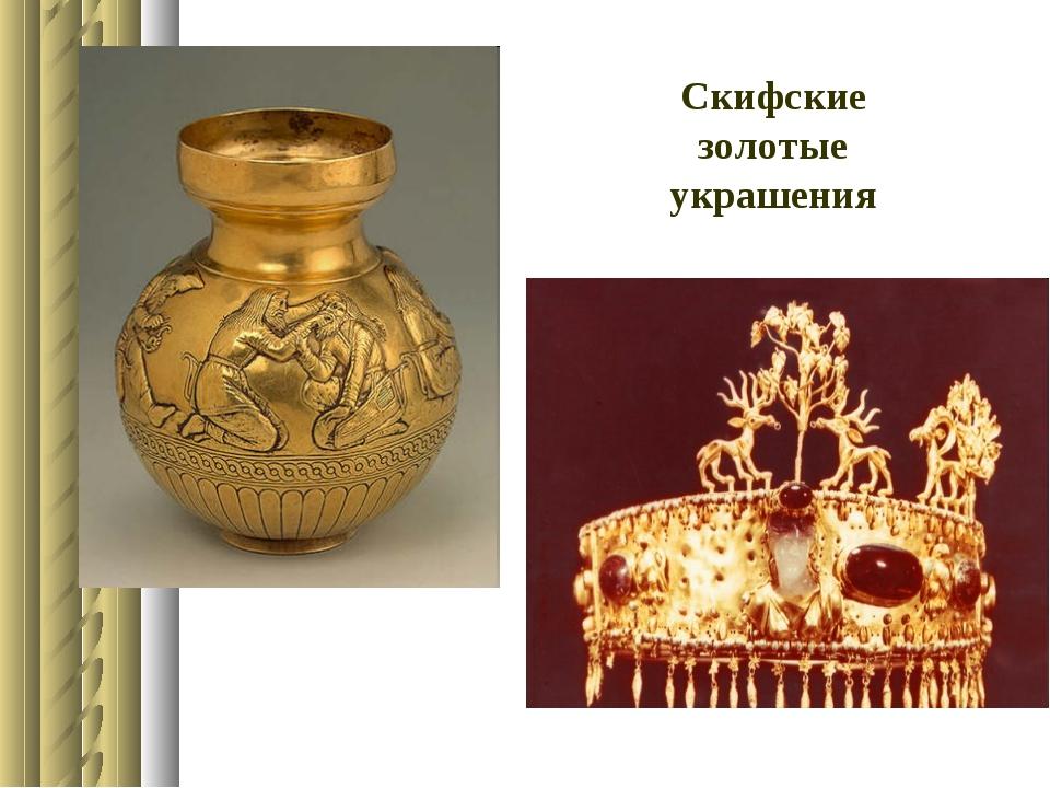 Скифские золотые украшения