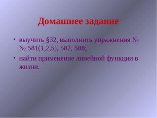 Домашнее задание выучить §32, выполнить упражнения №№ 581(1,2,5), 582, 588; н