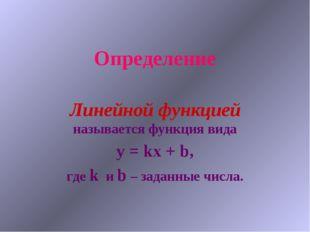 Определение Линейной функцией называется функция вида y = kx + b, где k и b –