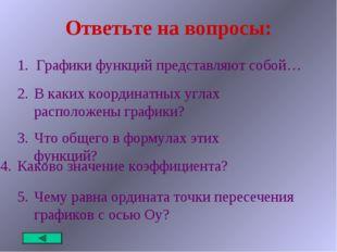 Ответьте на вопросы: 1. Графики функций представляют собой… 2.В каких коорди