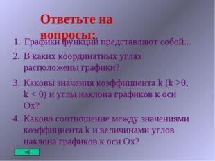 Графики функций представляют собой... Ответьте на вопросы: В каких координатн