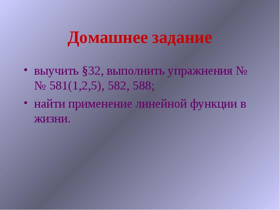 Домашнее задание выучить §32, выполнить упражнения №№ 581(1,2,5), 582, 588; н...