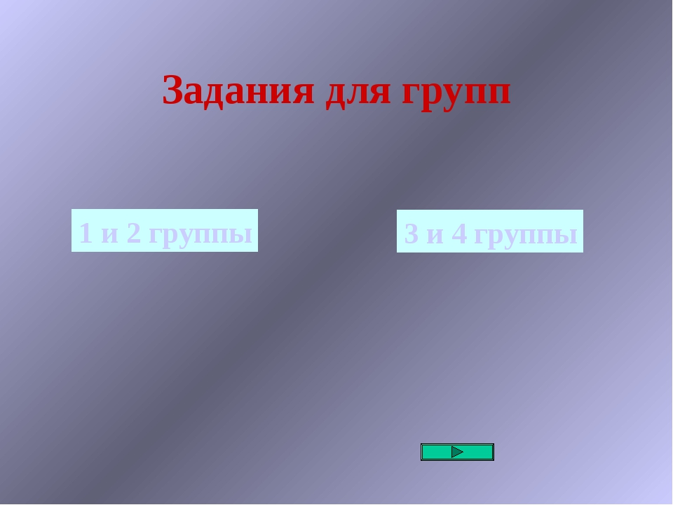 Задания для групп 1 и 2 группы 3 и 4 группы