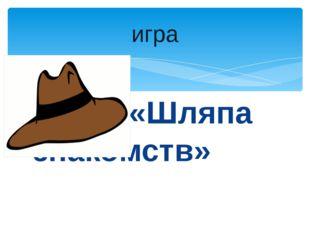 «Шляпа знакомств» игра