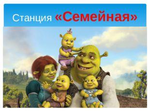 Станция «Семейная»