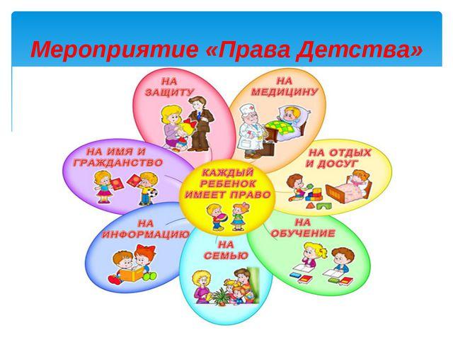 Мероприятие «Права Детства»