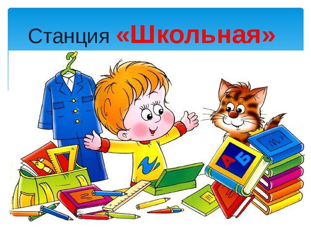 Станция «Школьная»