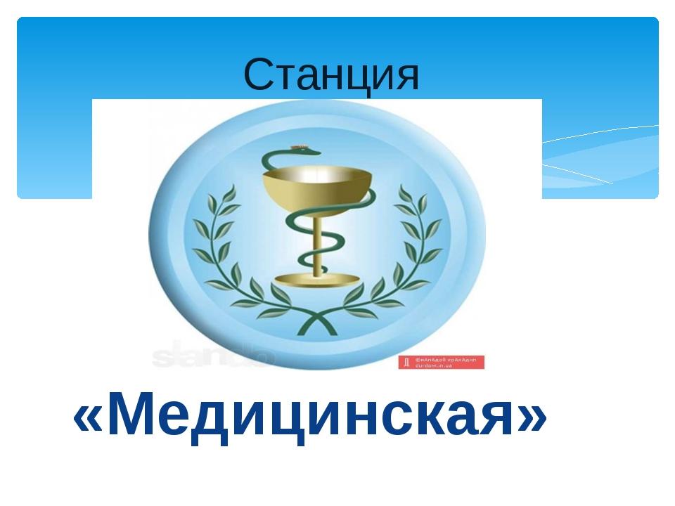 «Медицинская» Станция
