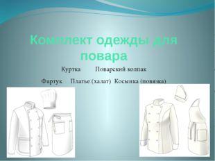 Комплект одежды для повара Куртка Поварский колпак Фартук Платье (халат) Косы