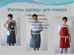 Фасоны одежды для повара