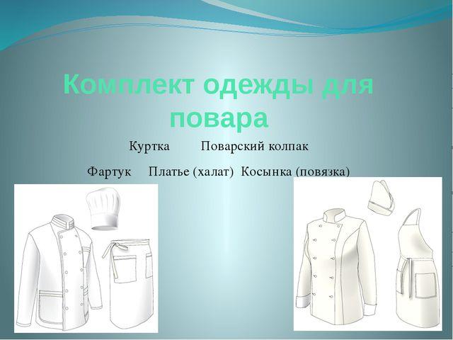 Комплект одежды для повара Куртка Поварский колпак Фартук Платье (халат) Косы...