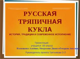 РУССКАЯ ТРЯПИЧНАЯ КУКЛА ИСТОРИЯ, ТРАДИЦИИ И СОВРЕМЕННОЕ ИСПОЛНЕНИЕ Презентаци