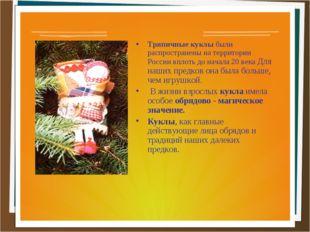 Тряпичные куклы были распространены на территории России вплоть до начала 20