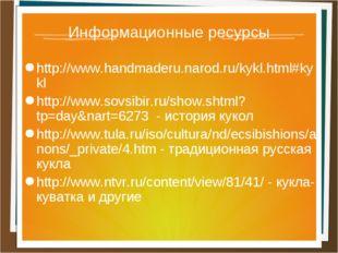 Информационные ресурсы http://www.handmaderu.narod.ru/kykl.html#kykl http://w