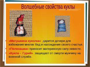«Матушкина куколка» дарится дочери для избежания многих бед и нахождения свое