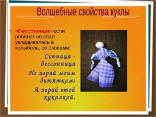 «Бессонница» если ребёнок не спал укладывалась в колыбель, со словами: Сонниц
