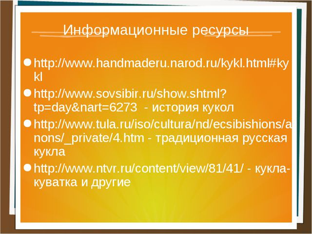 Информационные ресурсы http://www.handmaderu.narod.ru/kykl.html#kykl http://w...