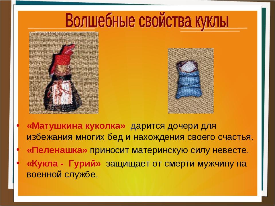 «Матушкина куколка» дарится дочери для избежания многих бед и нахождения свое...
