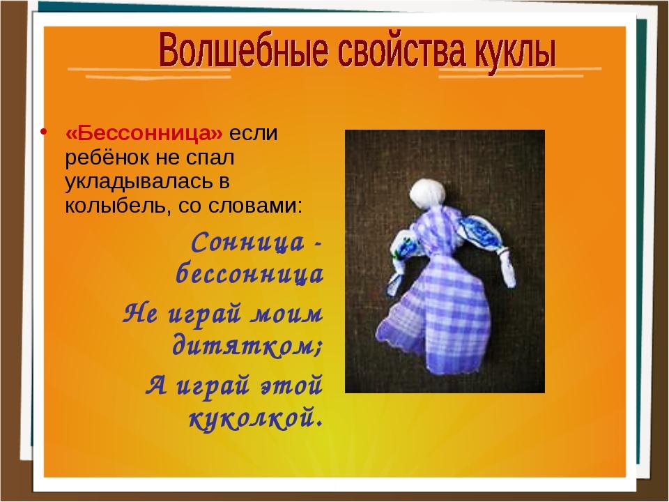 «Бессонница» если ребёнок не спал укладывалась в колыбель, со словами: Сонниц...